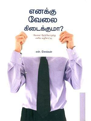Enakku Vaelai Kidaikkuma- Can I Get A Job? A Simple Guide For Job Seekers (Tamil)