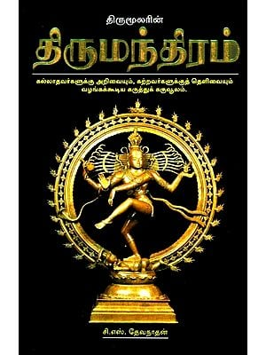 Thirumoolarin Thirumanthiram- Life Style Of Thirumoolar Knowledge For The Uneducated And Clarity For Learners Can Provide Concept Treasury (Tamil)