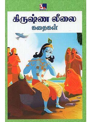 Krishna Leelai Kadhaigal (Tamil)