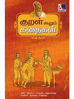 Kural Koorum Kadhaigal (Tamil)
