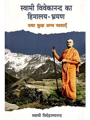 स्वामी विवेकानन्द का हिमालय-भ्रमण तथा कुछ अन्य यात्राएँ- Swami Vivekananda's Himalaya Tour And Some Other Travels