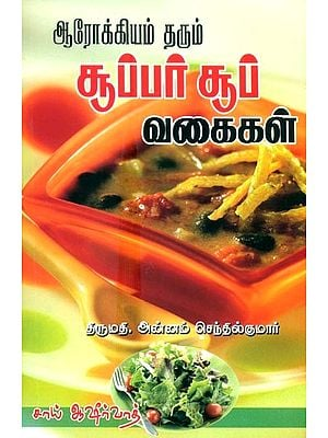 Aarokiyam Tharum Super Soup Vakaikal- Give Healthy Super Soup Varieties (Tamil)