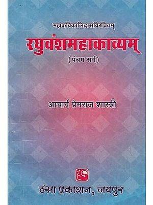 रघुवंशमहाकाव्यम् (पंचम सर्ग) : Raghuvamsa Mahakavyam (The Fifth Canto)