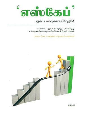Escape-Padhavi Uyarvukkana Magic!-  Magic For Promotion (Tamil)