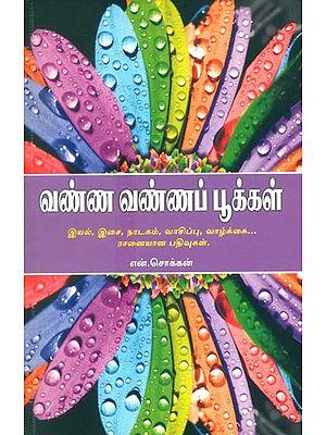 Vanna Vanna Pookkal- Colorful Flowers (Tamil)