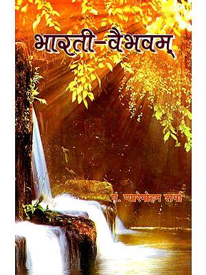 भारती-वैभवम्- Bharti-Vaibhavam