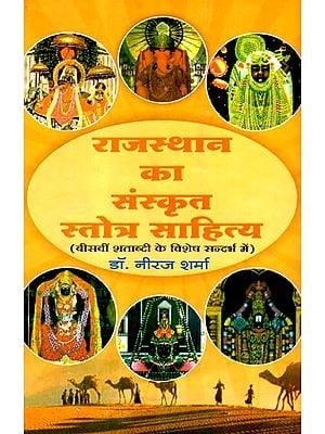 राजस्थान का संस्कृत स्तोत्र साहित्य- Sanskrit Stotra Literature Of Rajasthan