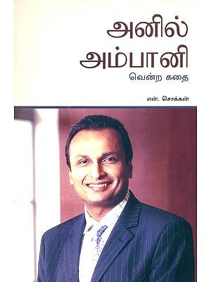 Anil Ambani (Tamil)