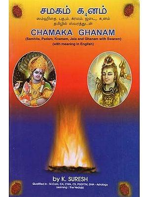 Chamaka Ghanam- Samhita, Padam, Kramam, Jata and Ghanam With Swaram (With Meaning in English)