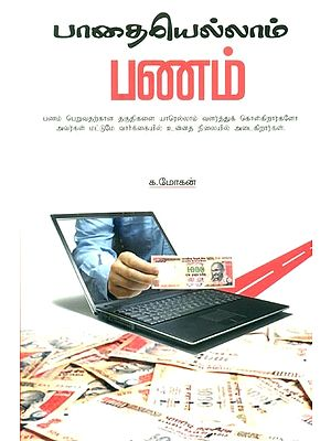 All The Way Money- Only Those Who Develop The Qualifications To Receive Money Will Reach The Highest Level In Life (Tamil)