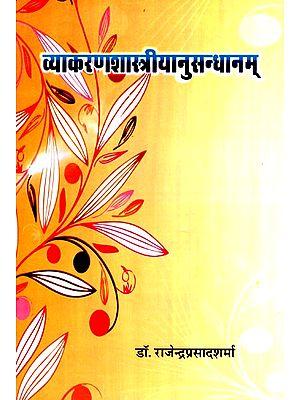 व्याकरणशास्त्रीयानुसन्धानम्- Grammar Classical Anusandhanam