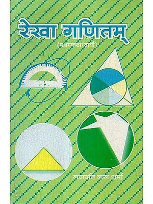 रेखा गणितम् पञ्चमषष्ठाध्यायौ  - Rekha Ganitam- 5 To 6 Chapters