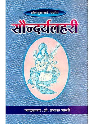 सौन्दर्यलहरी - Saundarya Lahari