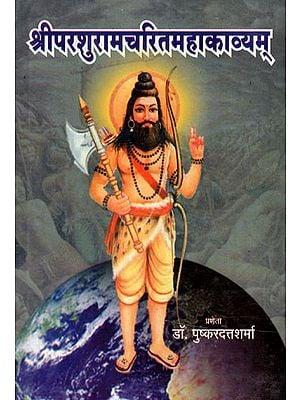 श्रीपरशुरामचरितमहाकाव्यम्- Shri Parshuram Charit Epic