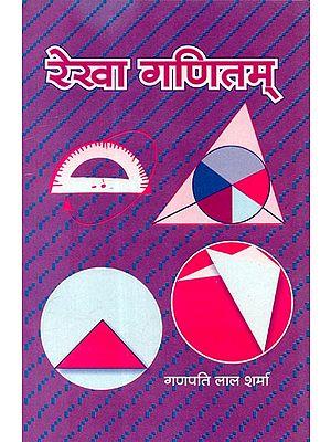 रेखा गणितम् - Rekha Ganitam (1 To 4 Chapters)