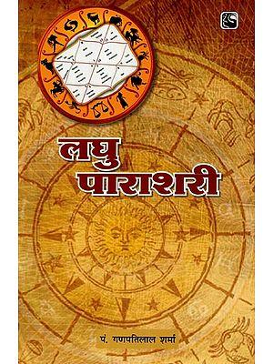 लघु पाराशरी - Laghu Parashri
