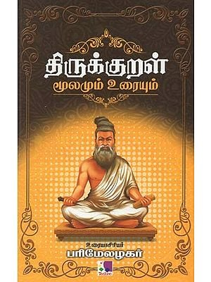 Thirukkural Moolamum Uraiyum (Tamil)