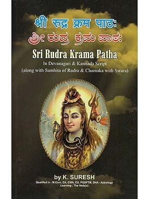 Sri Rudra Krama Patha- In Devanagari & Kannada Script (Along With Samhita of Rudra & Chamaka With Swara)