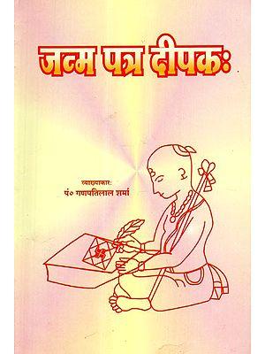 जन्म पत्र दीपक: - Janam Patra Deepak