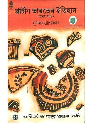 Prachin Bharater Itihas- History Of Ancient India Part-I (Bengali)