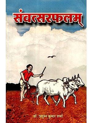 संवत्सरफलम् - Samvatsara Phalam