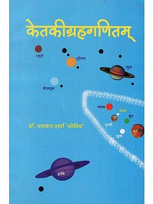 केतकीग्रहगणितम् - Ketaki Graha Ganitham