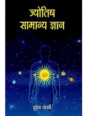 ज्योतिष सामान्य ज्ञान - Astrology General Knowledge