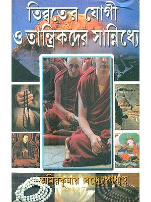 In The Vicinity Of The Yogic And Tantrics Of Tibet, Part-I (Bengali)