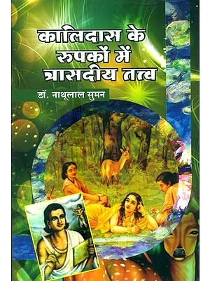 कालिदास के रूपकों में त्रासदीय तत्त्व- Tragedy Elements In Kalidasa''s Metaphors (A Comparative Study Of Western Poetry And Allegory)