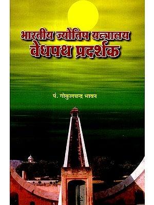 भारतीय ज्योतिष यन्त्रालय वेधपथ प्रदर्शक - Indian Astrology Yantralaya Guide