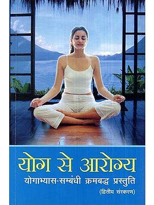 योग से आरोग्य (योगाभ्यास-सम्बंधी क्रमबद्ध प्रस्तुति)- Health Through Yoga(Yogic Sequence Presentation)