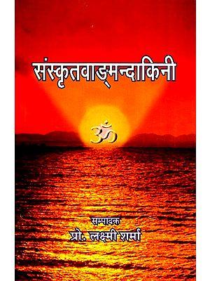 संस्कृतवाङ्मन्दाकिनी- Sanskritvamandakini