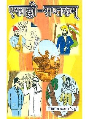 एकाङ्की-सप्तकम्- Ekanki Saptakam