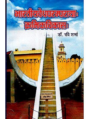 भारतीय वेधपरम्पराया क्रमिविकास: - Bharatiya Vedhparamparaya Karmivikas