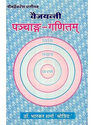 वैजयन्ती पञ्चाङ्ग गणितम् - Vaijyanti Panchang Ganitam