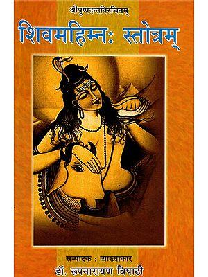 शिवमहिम्न : स्तोत्रम् - Shiv Mahima Stotram