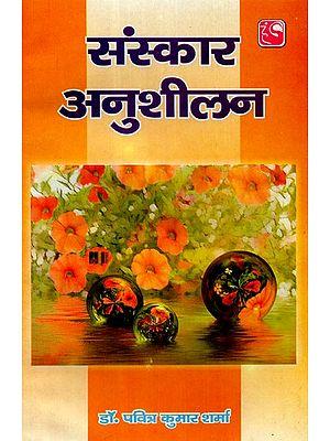 संस्कार अनुशीलन - Sanskar Anusheelan