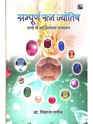 सम्पूर्ण रत्न ज्योतिष (रत्नों से करें समस्या समाधान)- Complete Gem Astrology(Solve Problems With Gems)