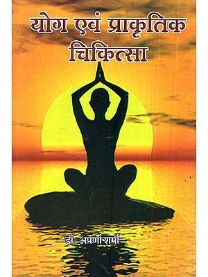 योग एवं प्राकृतिक चिकित्सा- Yoga & Naturopathy
