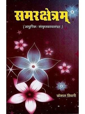 समरक्षेत्रम- Samar Kshetram (A Collection of Sanskrit Poetry)