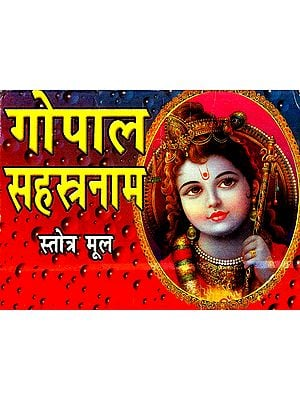 गोपाल सहस्त्रनाम- Gopal Sahasranama