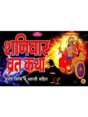 शनिवार व्रत कथा (पूजन विधि व आरती सहित)- Shaniwar Vrat Katha (Worship and Aarti)