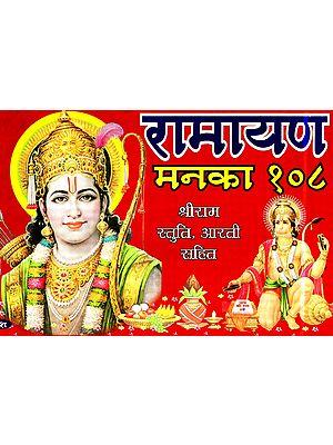 रामायण मनका १०८- 108 Manakas Of Ramayana