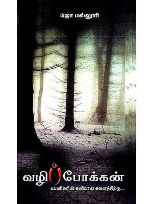 Vzhipokkan (Tamil)