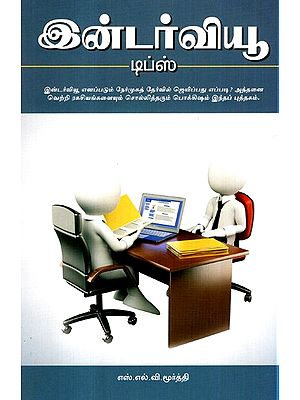 Interview Tips (Tamil)