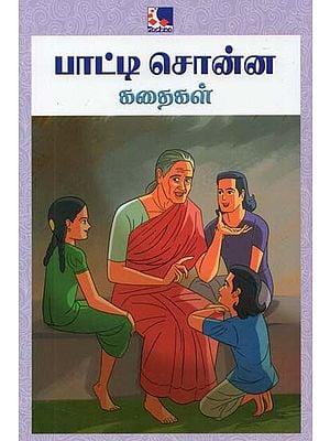Paati Sonna Kadhaigal (Tamil)