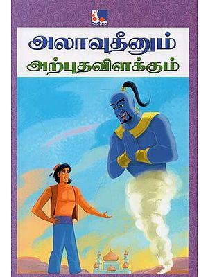 Alavudheenum Arputhuda Vilakkum (Tamil)