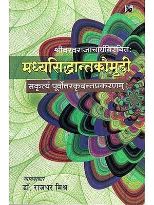 मध्यसिद्धान्तकौमुदि ( सकृत्यं पूर्वोत्तरकृदन्तप्रकरणम्)- Madhya Siddhanta Koumudi (Sakrtyam Northeastkridantprakarnam)
