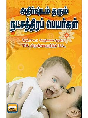 Lucky Star Names : Nomenclature With Arithmetic Explanation (Tamil)