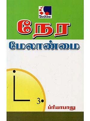 Nera Melaanmai (Tamil)